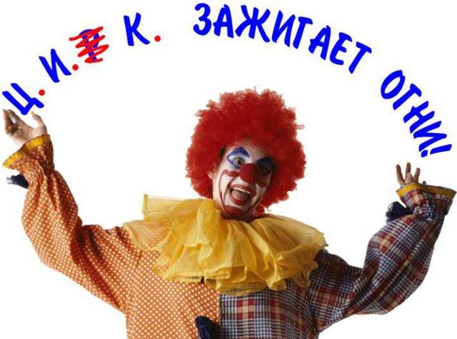 выборы - цирк