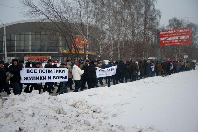 демонстрация в Уфе