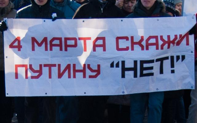 4 марта скажи Путину нет