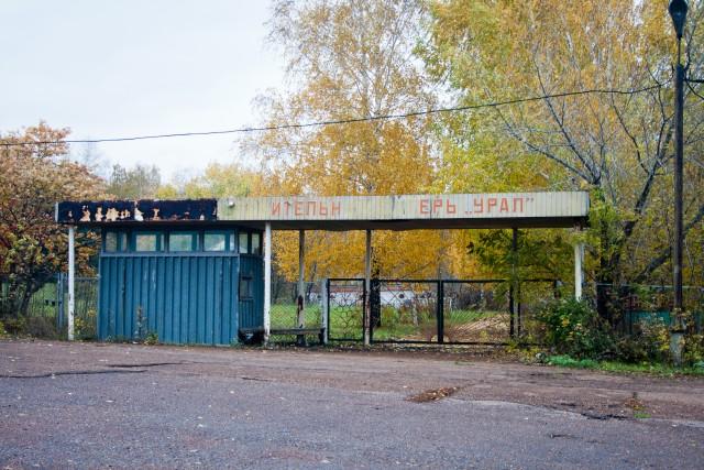 Детский оздоровительный лагерь Урал