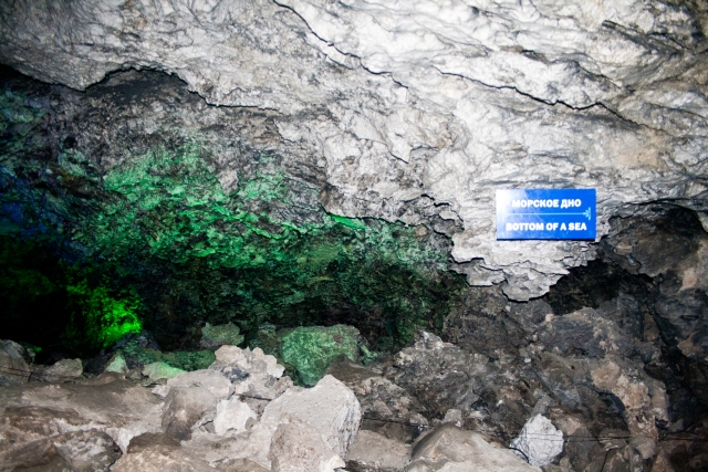 Кунгурская ледяная пещера Морское дно