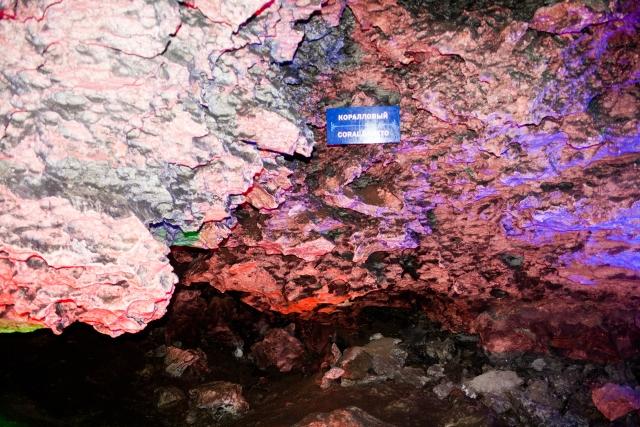 Кунгурская ледяная пещера Коралловый