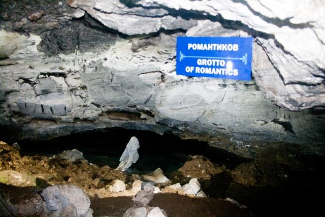 Кунгурская ледяная пещера Грот Романтиков