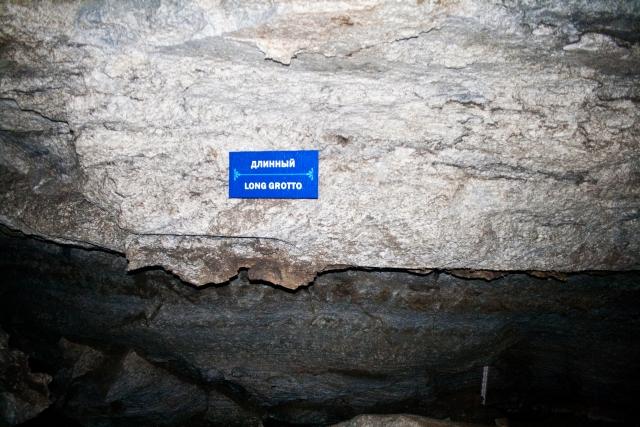 Кунгурская ледяная пещера Длинный