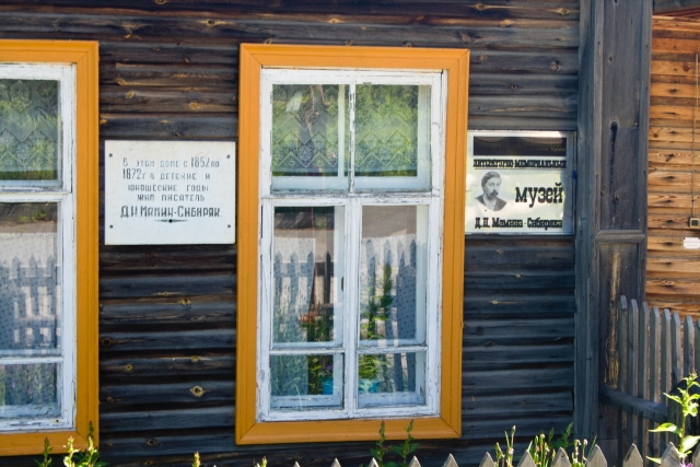 Висим музей Мамин-Сибиряк