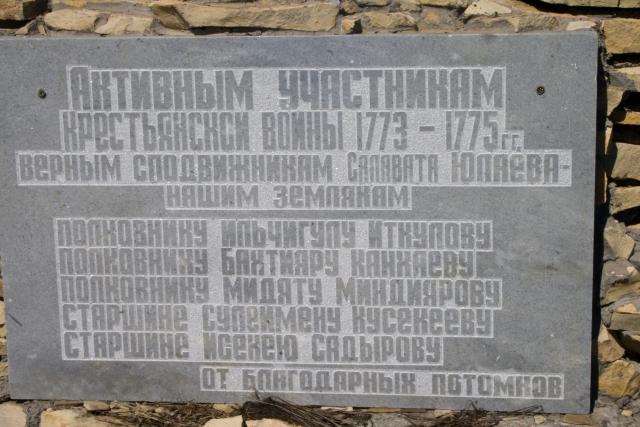 Памятник сподвижникам Салавата Юлаева