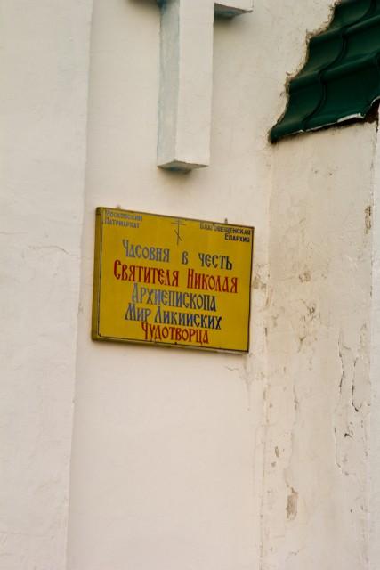 часовня в честь святителя Николая Архиепископа Мир Ликийских Чудотворца