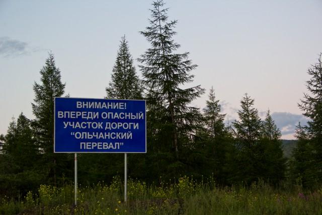Трасса Колыма Ольчанский перевал