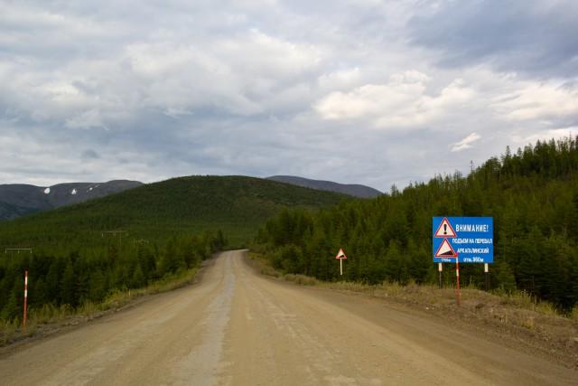 Трасса Колыма Аркагалинский перевал