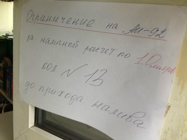 Заправка Усть-Нера