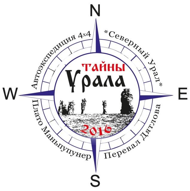 Тайны Урала