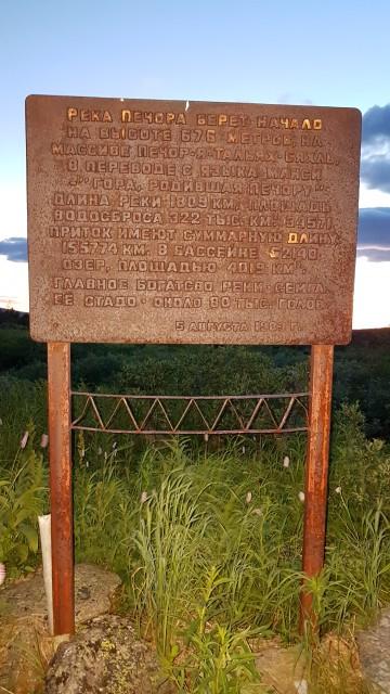 Исток Печоры