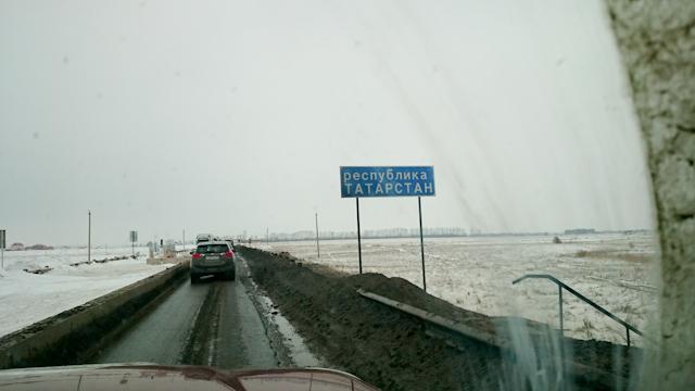 Граница с Татарстаном