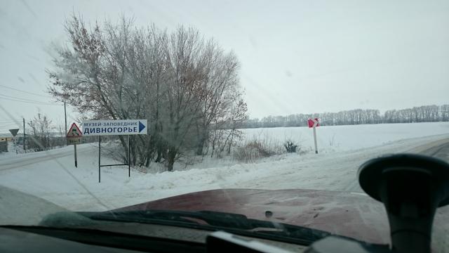 Поворот на Дивногорье