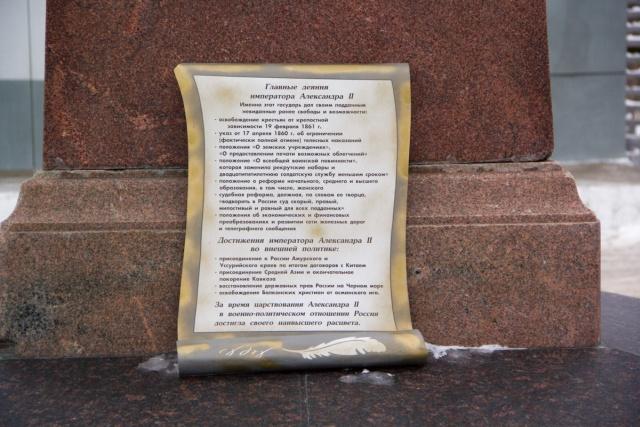 Памятник Александру II в Бутурлиновке