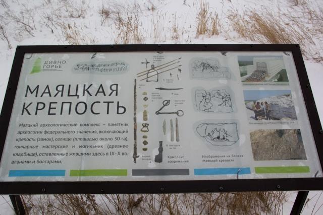 Маяцкая крепость