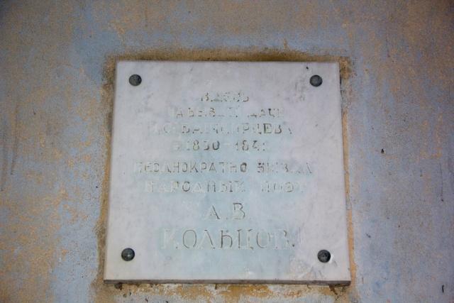 Мемориальная доска Дача Башкирцева