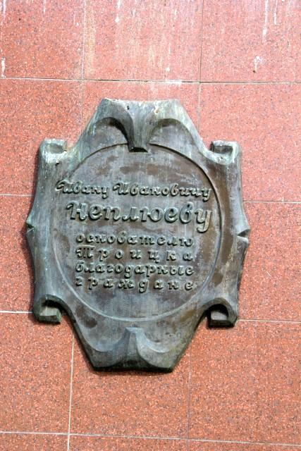 Памятники Троицк