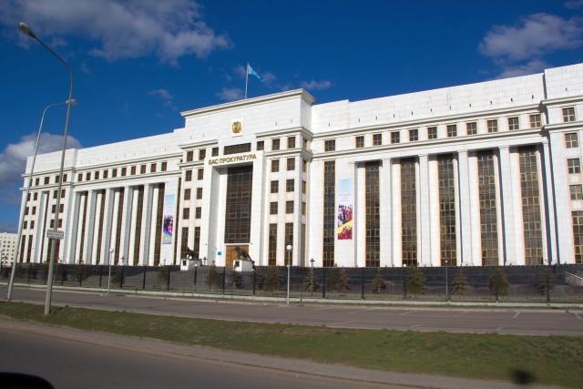 Генеральная прокуратура Республики Казахстан Астана