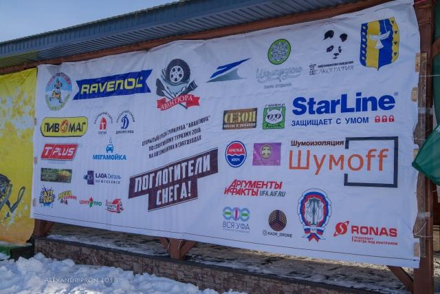 Спонсоры Поглотители снега 2018