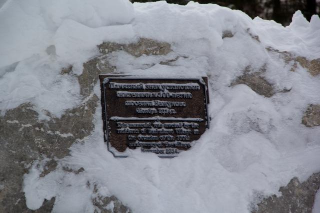 Памятный знак Бажуково